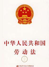 新劳动合同法实施条例